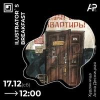 Афиша Ижевска — Завтрак иллюстратора в «Арт-Резиденции»