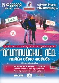 Афиша Ижевска — Дискотека на коньках «Олимпийский лёд»