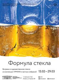 Афиша Ижевска — Выставка «Формула стекла»