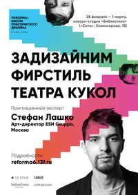 Афиша Ижевска — Шестая Школа практического дизайна «Реформа»