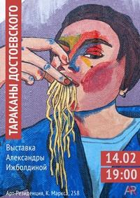 Афиша Ижевска — Выставка «Тараканы Достоевского»