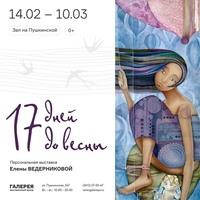 Афиша Ижевска — Выставка «17 дней до весны»