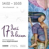 Выставка «17 дней до весны»