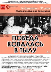 Афиша Ижевска — Театрализованная экскурсия «Победа ковалась в тылу»