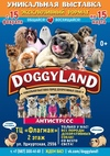 Выставка «Doggy land»