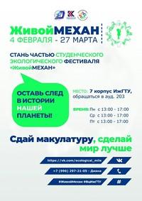 Афиша Ижевска — Эко-фестиваль «Живой механ»