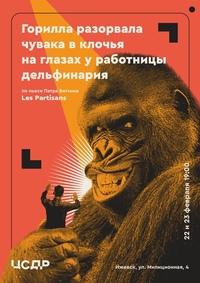 Афиша Ижевска — Спектакль «Горилла разорвала чувака...»