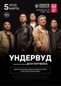 Афиша Ижевска — Концерт группы «Ундервуд»