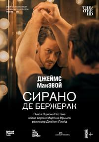 Афиша Ижевска — TheatreHD: Сирано де Бержерак