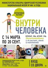 Афиша Ижевска — Интерактивная выставка «Внутри человека»