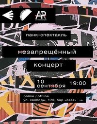 Афиша Ижевска — Спектакль «Незапрещённый концерт»