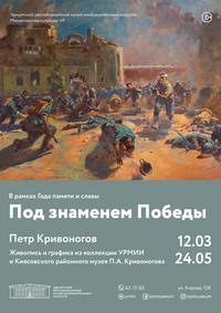 Афиша Ижевска — Выставка «Под знаменем Победы»