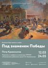 Выставка «Под знаменем Победы»