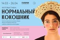 Афиша Ижевска — Фотовыставка «Нормальный кокошник»