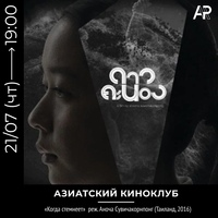 Афиша Ижевска — Азиатский киноклуб: «Зомби одним планом!»