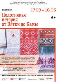 Афиша Ижевска — Выставка «Полотняная история от Вятки до Камы»