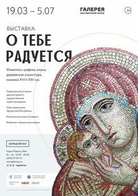 Афиша Ижевска — Выставка «О тебе радуется»