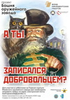 Проект «Башня оружейного завода»