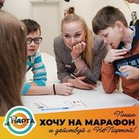 Афиша Ижевска — Онлайн-марафон «Дома с НеПартой»