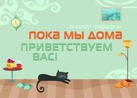 Афиша Ижевска — Онлайн-марафон «Пока мы дома»