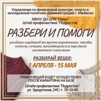 Афиша Ижевска — Акция «Разбери и помоги»