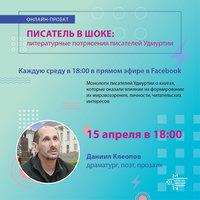 Афиша Ижевска — Онлайн-проект «Писатель в шоке»