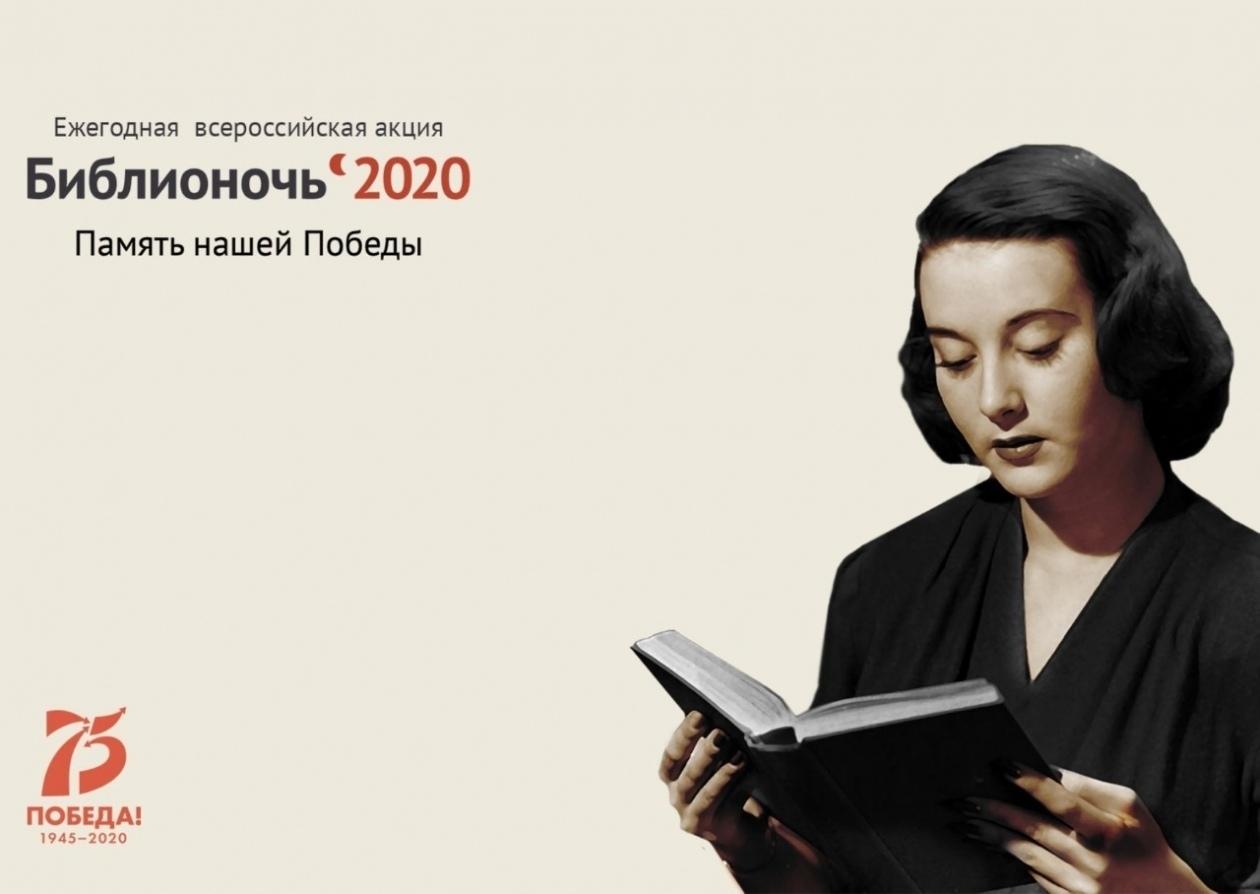 Библионочь — 2020
