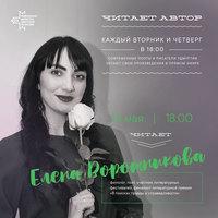 Афиша Ижевска — Онлайн-проект «Читает автор»