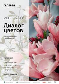 Афиша Ижевска — Выставка «Диалог цветов»