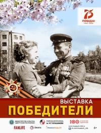 Афиша Ижевска — Выставка «Победители»