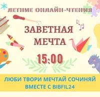 Афиша Ижевска — Летние онлайн-чтения в Библиотеке искусств