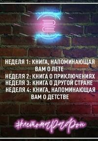 Афиша Ижевска — Читательский марафон в ЛИФТе