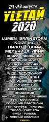 Фестиваль «YLETAЙ—2020»