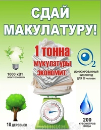Афиша Ижевска — Акция «Твори добро» по сбору макулатуры