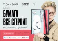 Афиша Ижевска — Выставка «Бумага всё стерпит»