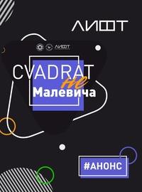 Афиша Ижевска — Фотовыставка«CVADRAT не Малевича»