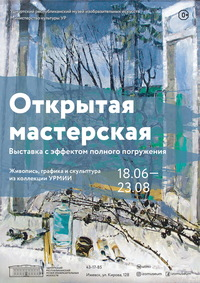 Афиша Ижевска — Выставка «Открытая мастерская»