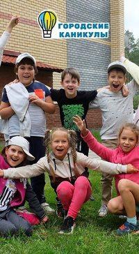 Афиша Ижевска — Городские каникулы для детей