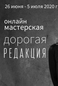 Афиша Ижевска — Онлайн-мастерская театральной критики