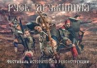 Афиша Ижевска — Фестиваль «Русь дружинная»