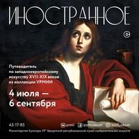 Афиша Ижевска — Выставка «Иностранное»