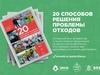 Афиша Ижевска — Проект «Экодвор»: пособие-шпаргалка