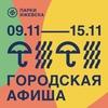 Летние занятия в парках Ижевска