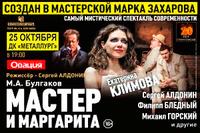 Афиша Ижевска — Спектакль «Мастер и Маргарита» от ГИТИС