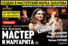 Спектакль «Мастер и Маргарита» от ГИТИС