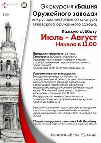 Афиша Ижевска — Экскурсия «Башня оружейного завода»