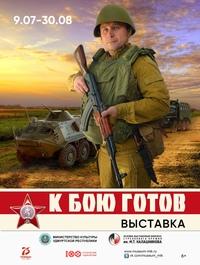 Афиша Ижевска — Выставка «К бою готов!»