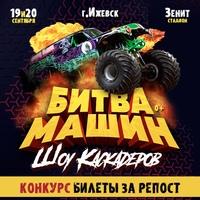 Афиша Ижевска — Шоу каскадёров