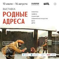 Афиша Ижевска — Выставка «Родные адреса»
