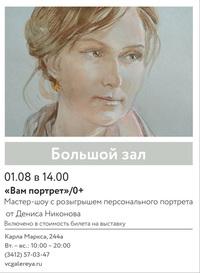 Афиша Ижевска — Мастер-шоу «Вам портрет!»